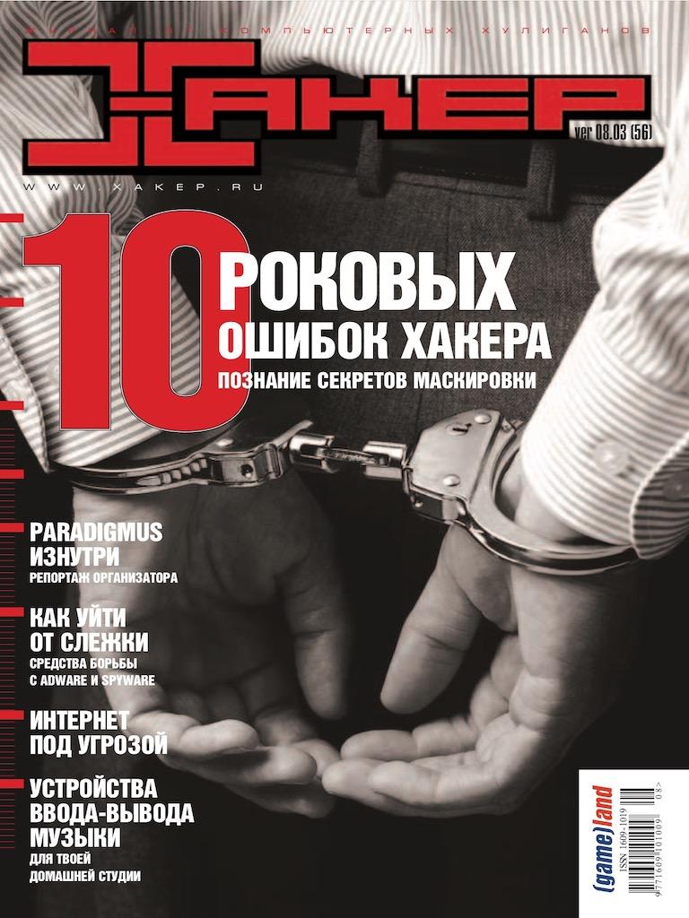 Журнал хакер выпуск даркнет hyrda почта в браузере тор gydra