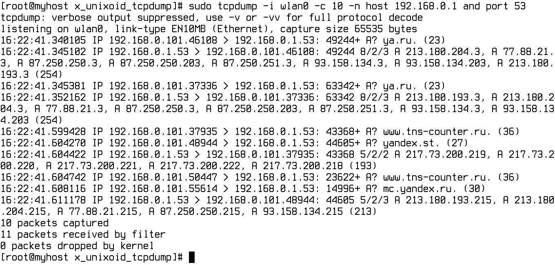 DNS-запрос глазами tcpdump