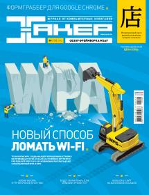 Получаем WPA-ключ для Wi-Fi с помощью уязвимой технологии