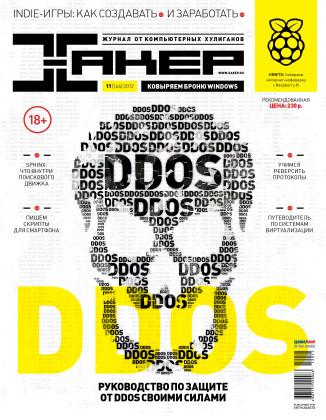 Журнал хакер скачать бесплатно