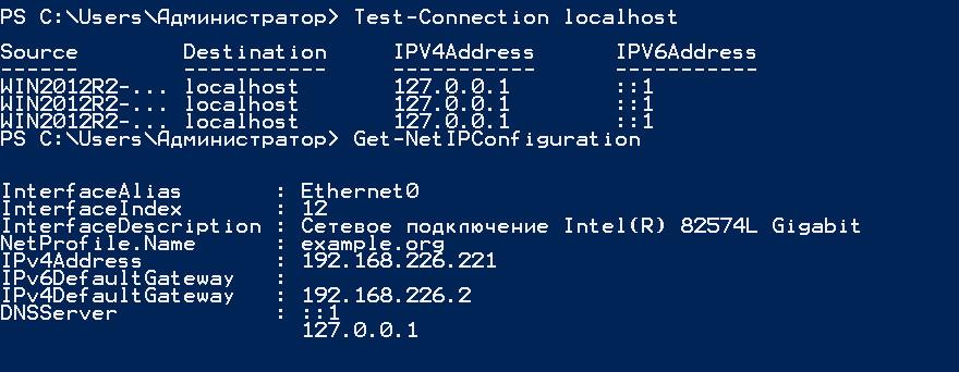 Проверяем состояние сетевых интерфейсов при помощи PowerShell