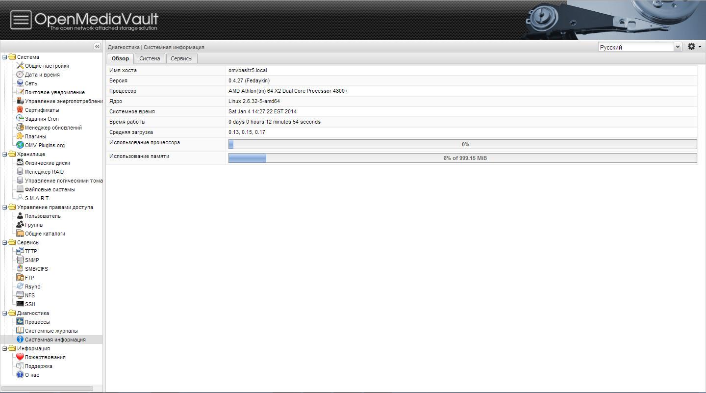 OpenMediaVault позволит легко создать NAS
