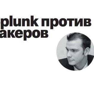 Splunk-featured