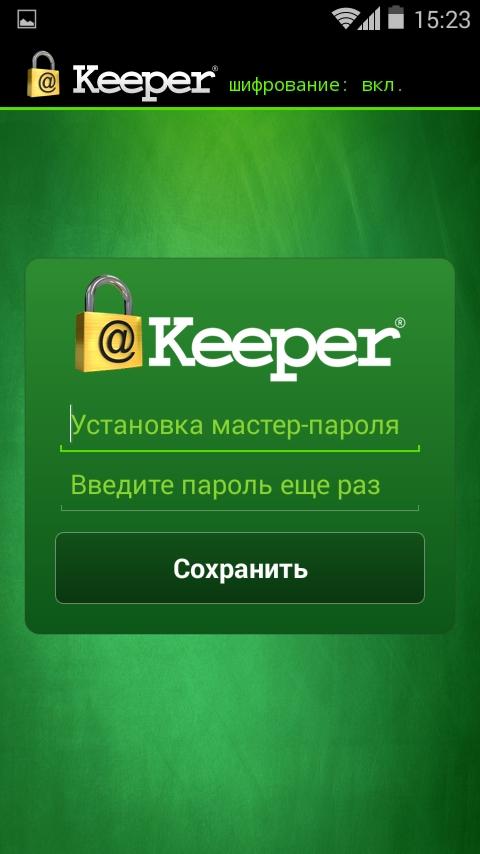 Сразу после запуска Keeper запросит мастер-пароль для шифрования паролей