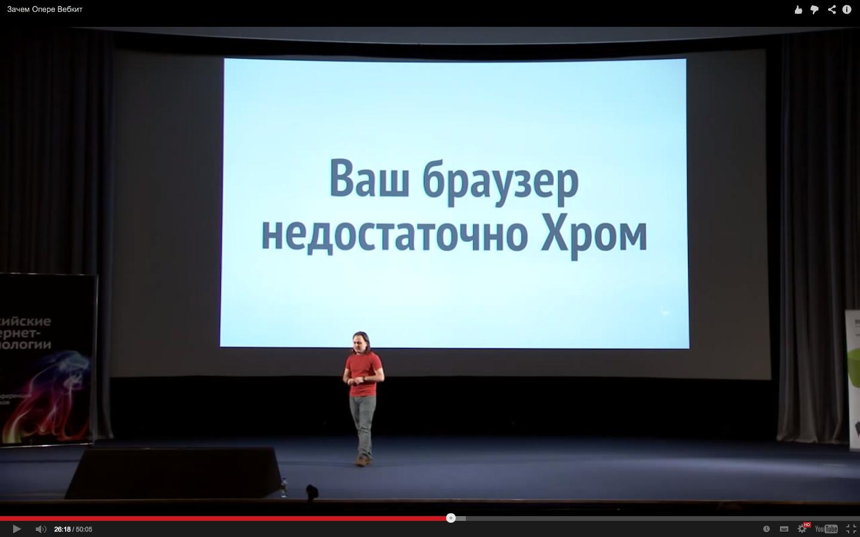Вадим Макеев емко сформулировал главную проблему Opera