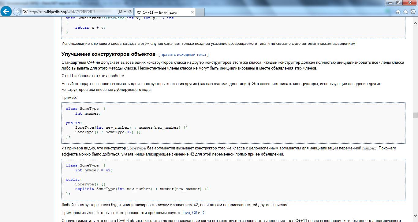 Wikipedia про explicit