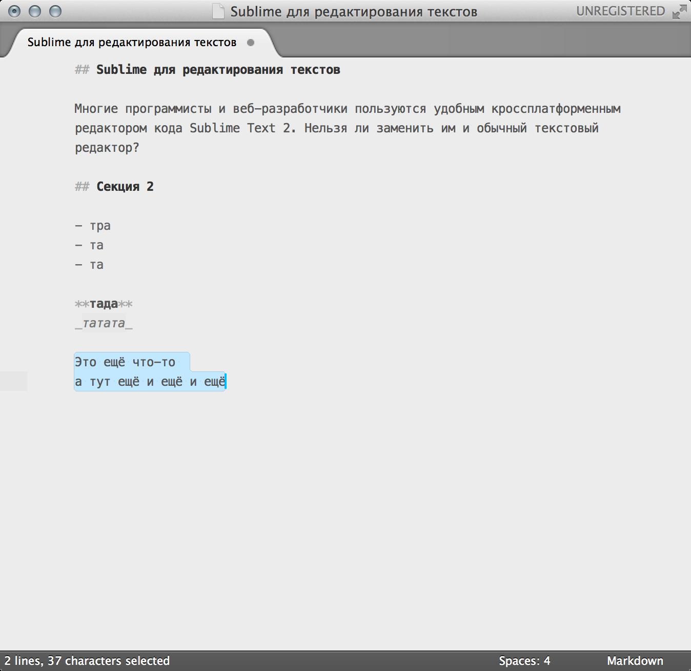 Sublime Text c установленным MarkdownEdit начинает напоминать маковский iA Writer