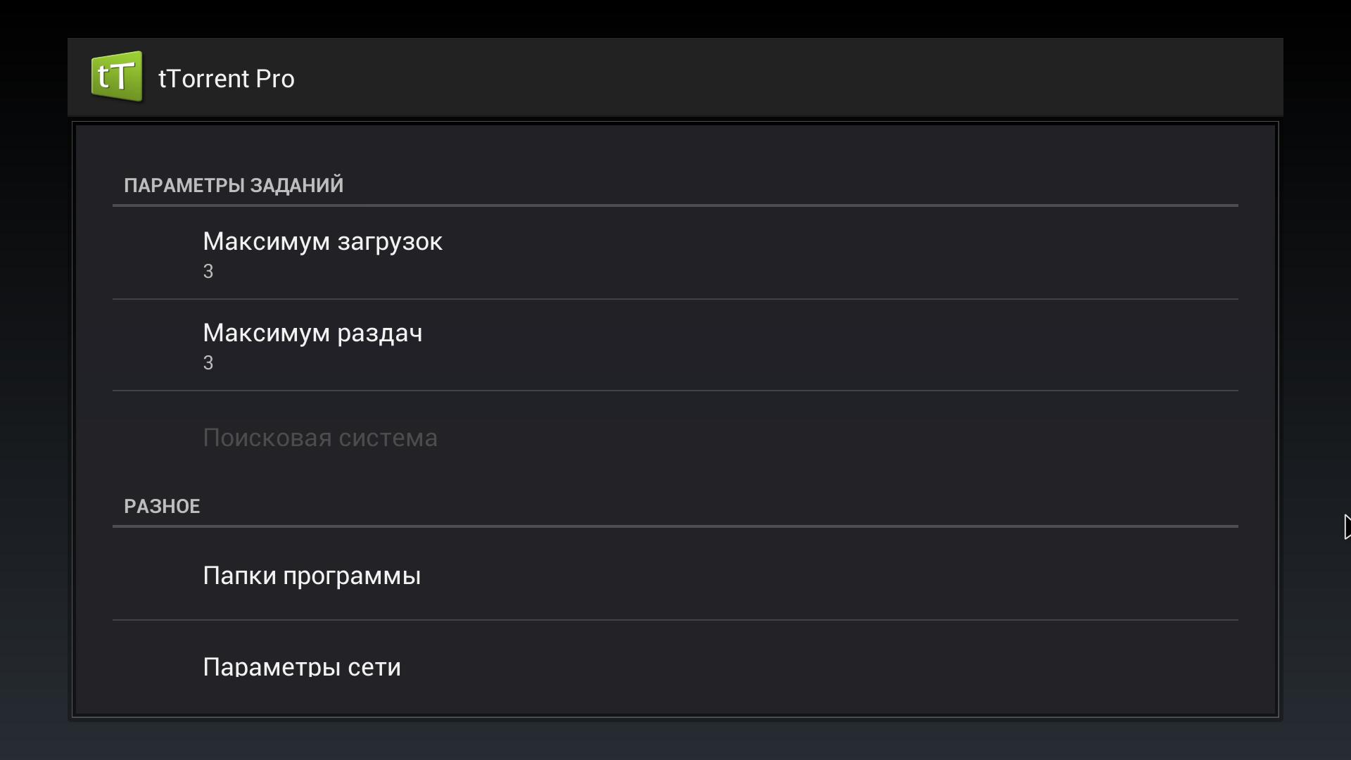 Настраиваем количество потоков скачивания/отдачи в tTorrent