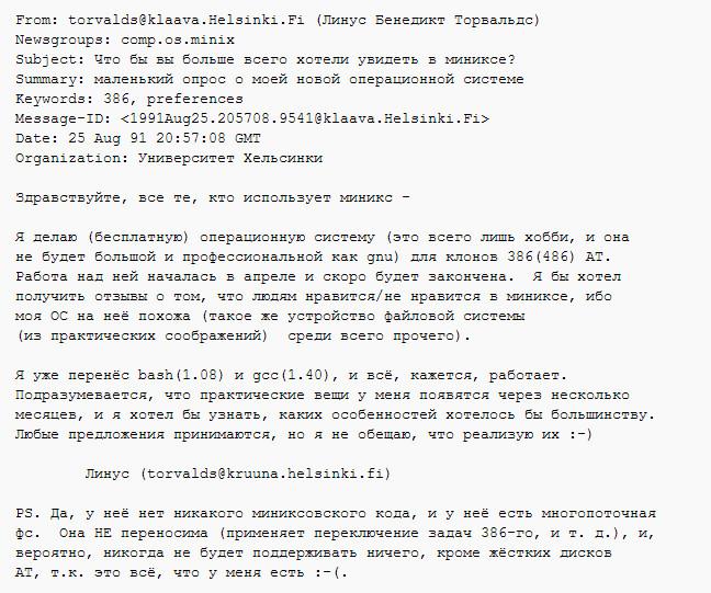 Именно с этого письма в рассылке ОС Minix отсчитывают день рождения Linux