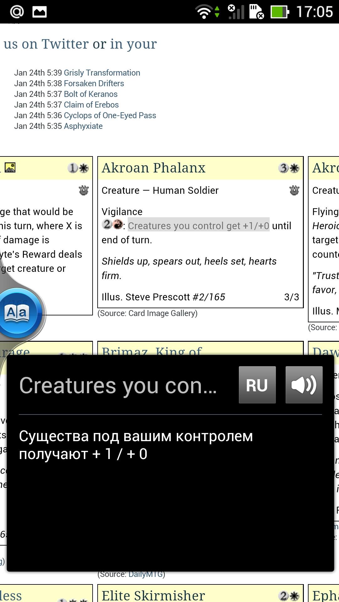Самое интересное приложение — Instant Dictionary, позволяющее переводить слова не отрываясь от текста