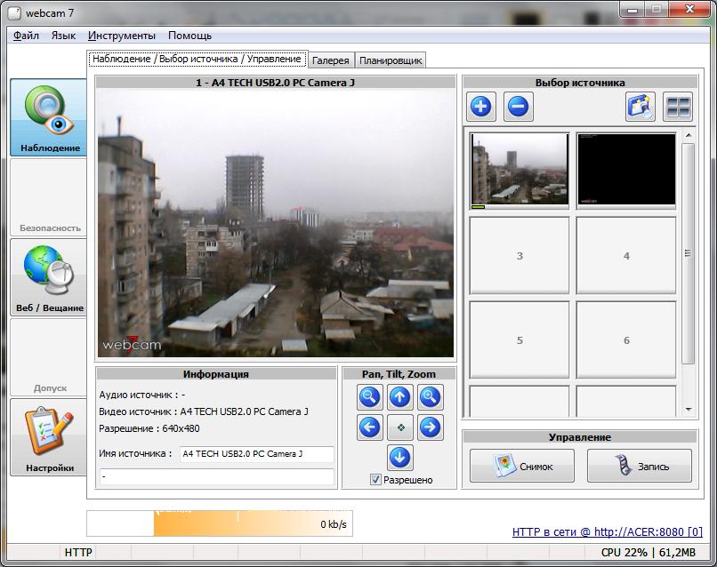 Программа с сенсор интернет камера