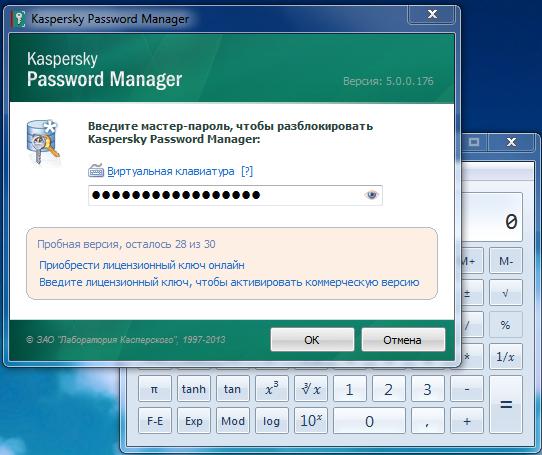 Kaspersky Password Manager открывает калькулятор при каждом запуске