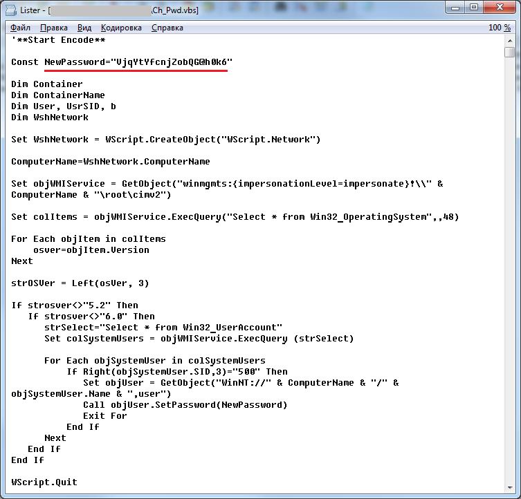 Интересный файл Ch_Pwd.vbs в netlogon