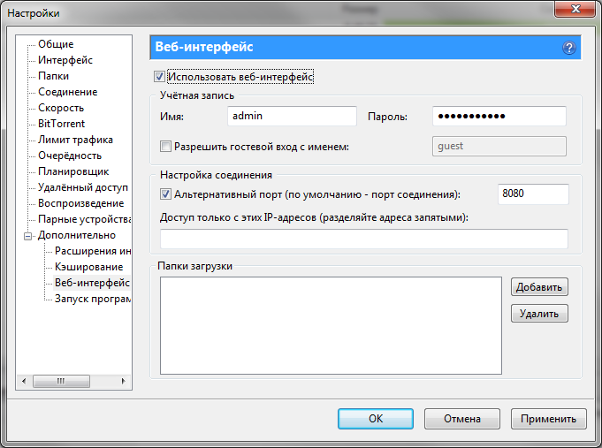 Рис. 5. Настройка uTorrent