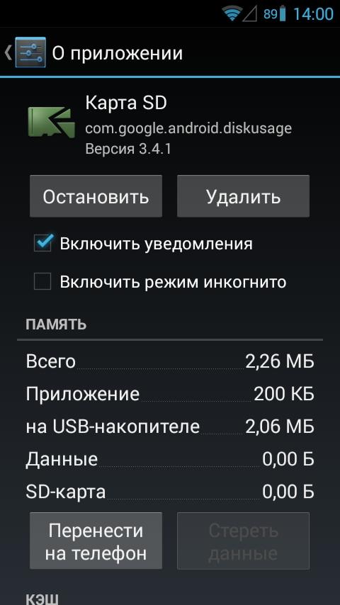 По умолчанию Android предпочитает устанавливать софт на SD-карту