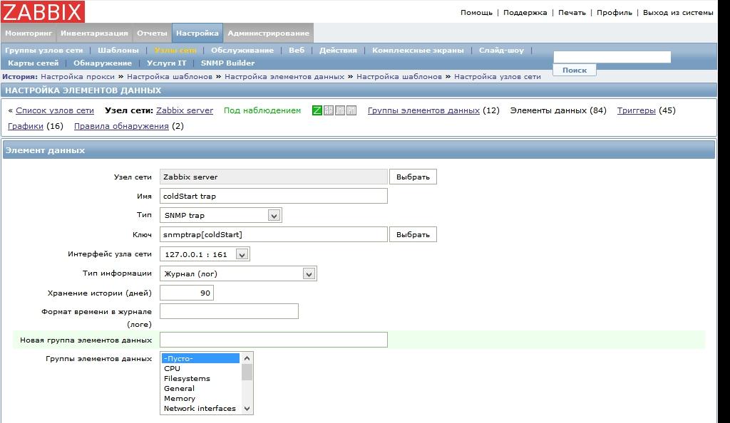 Настройка трапов в веб-интерфейсе