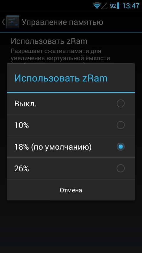 Активируем zRam в CyanogenMod