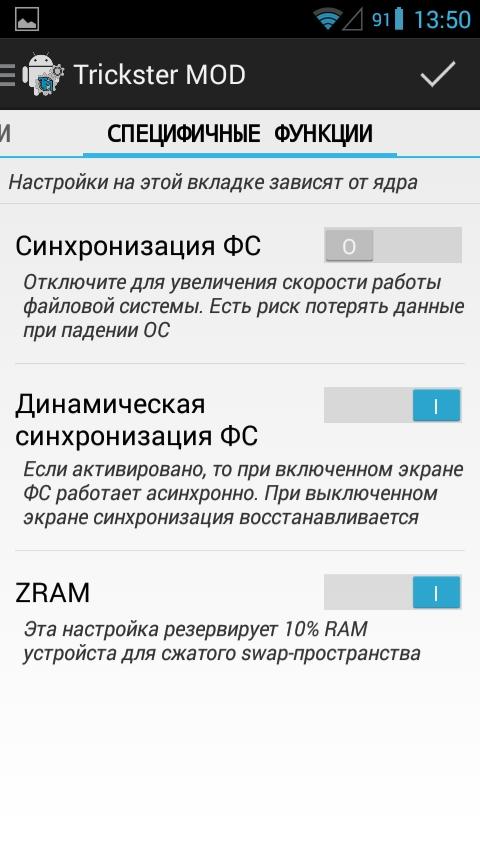 Активируем zRam с помощью TricksterMod