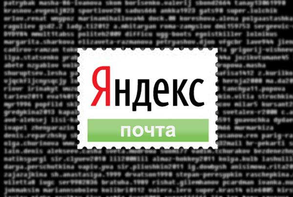 Базы паролей - Яндекс, Mail.Ru, Gmail (сентябрь 2014) | [Infoclub.PRO]