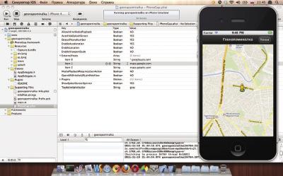 Запуск приложения в симуляторе iOS