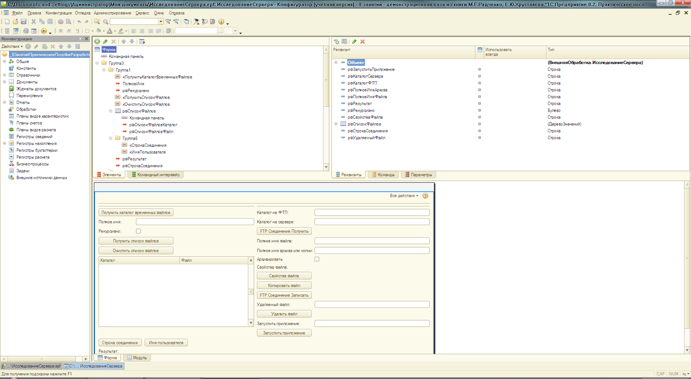 Конфигуратор 1С:Предприятие Обработка для исследования сервера