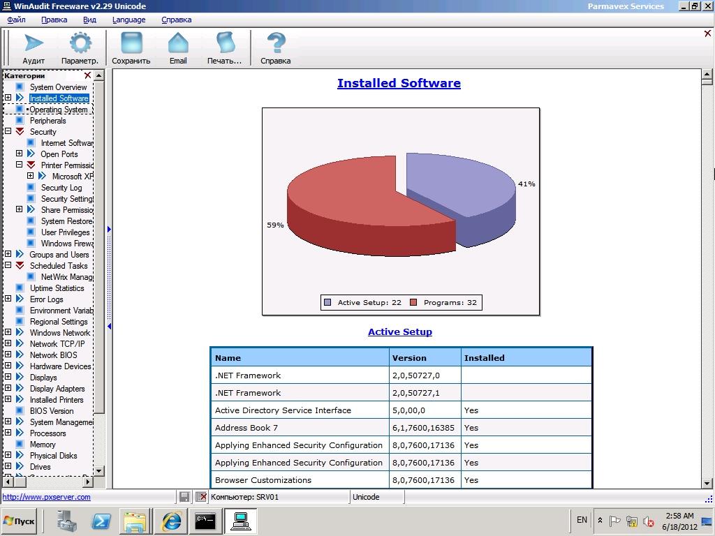 При помощи WinAudit администратор узнает все о железе, ПО и системных настройках
