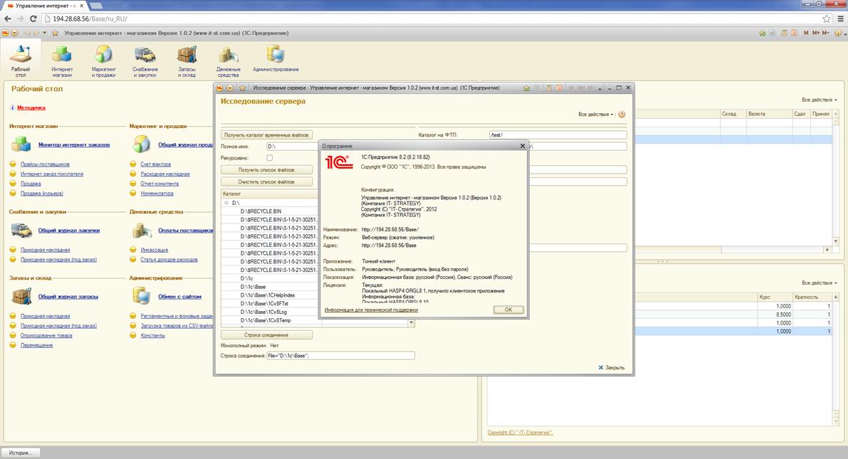 Информация о базе данных на фоне содержимого диска D: