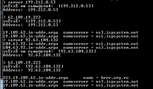 Обнаружили ns1.ispsystem.net, который отвечает за PTR-запись brrr.org.ru
