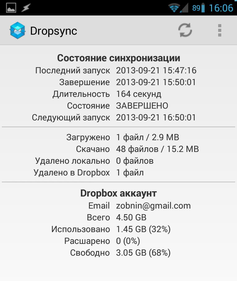 DropSync закончил очередную синхронизацию