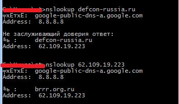 Полезность обратного резолва — нахождение других доменных имен