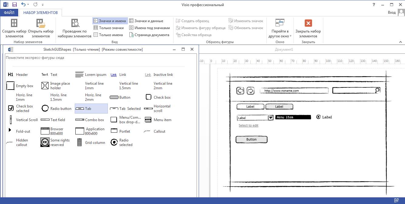 Набор шаблонов Updated Sketch GUI Shapes for Visio