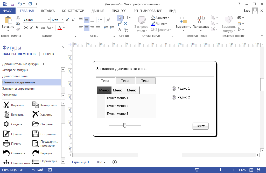 Стандартный набор шаблонов Microsoft Visio 2013