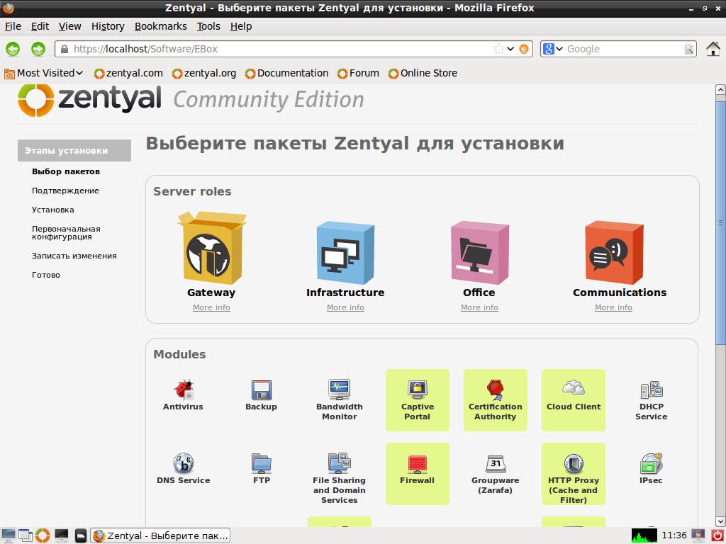 Выбираем пакеты для установки Captive Portal в Zentyal