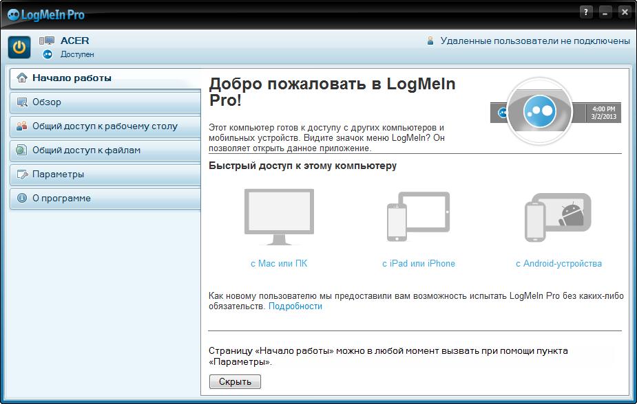 Рис. 14. Основное окно LogMeIn