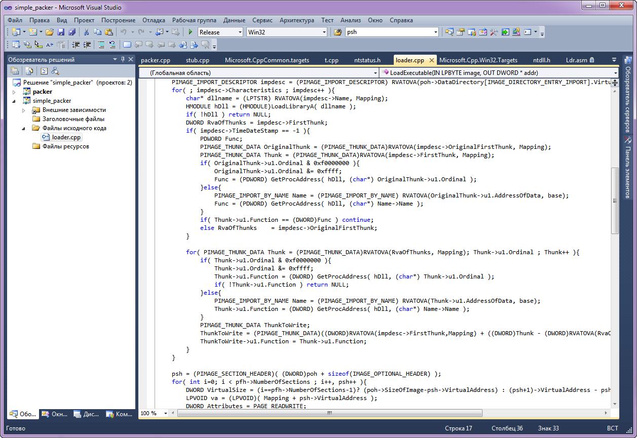 Кусок кода парсера таблицы импорта