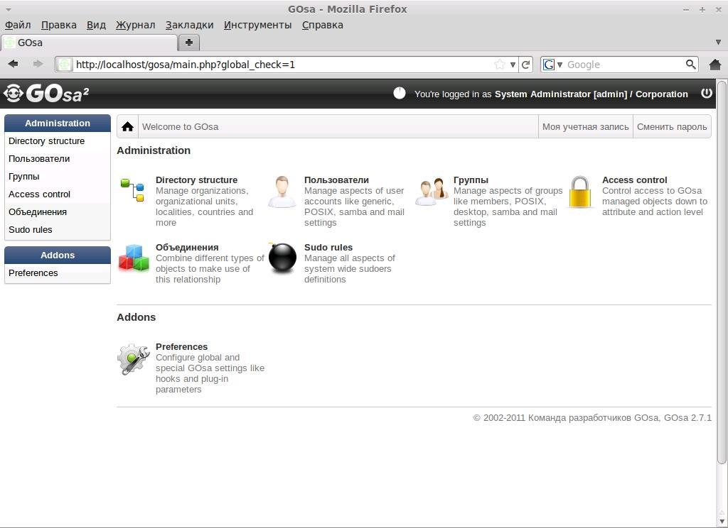 GOsa позволяет управлять учетными записями *nix и сервисами