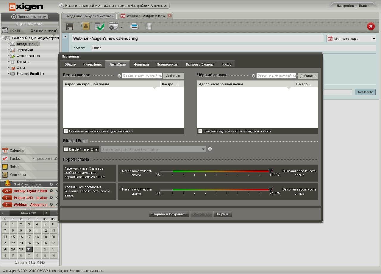 Axigen: антиспам-настройки в веб-интерфейсе юзера