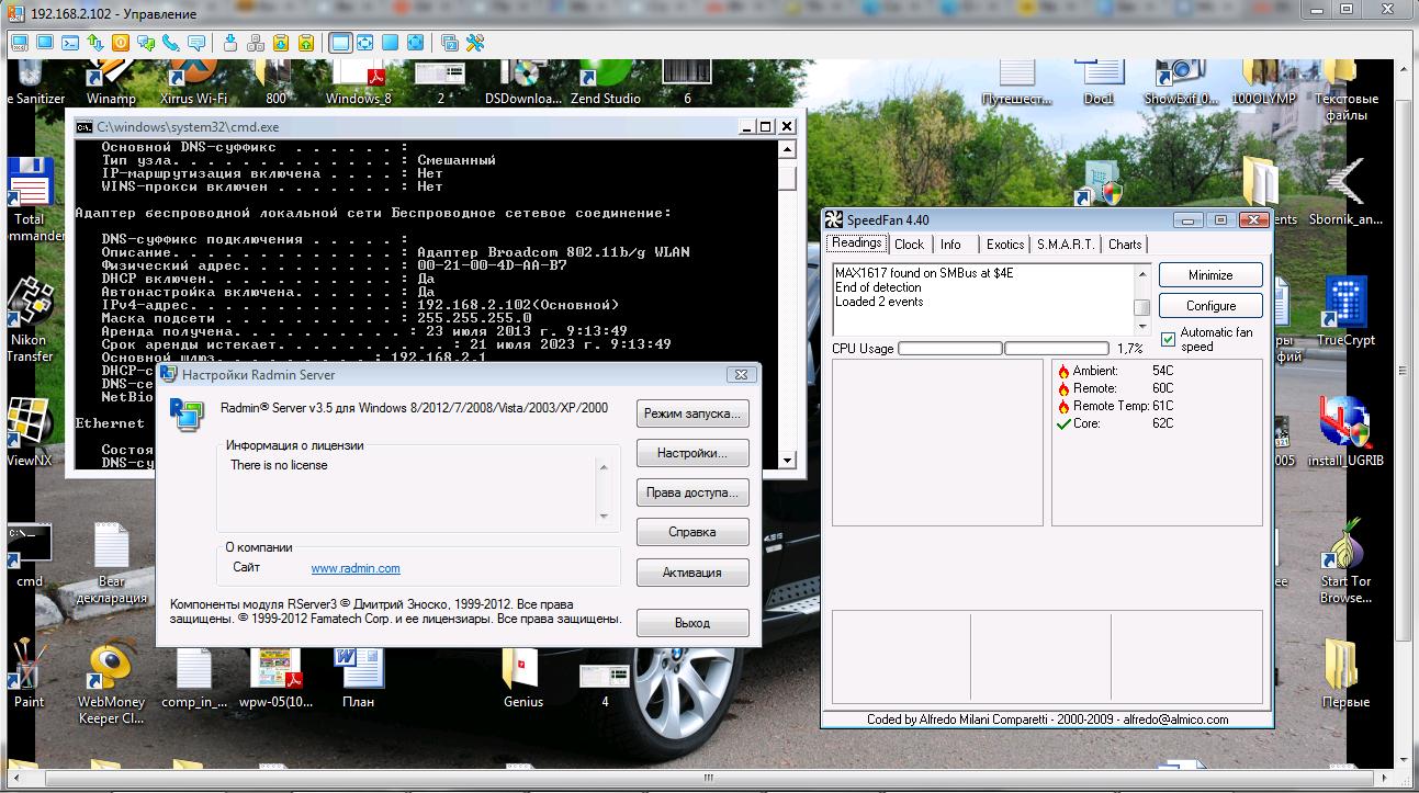 Рис. 1. Окно настройки Radmin Server