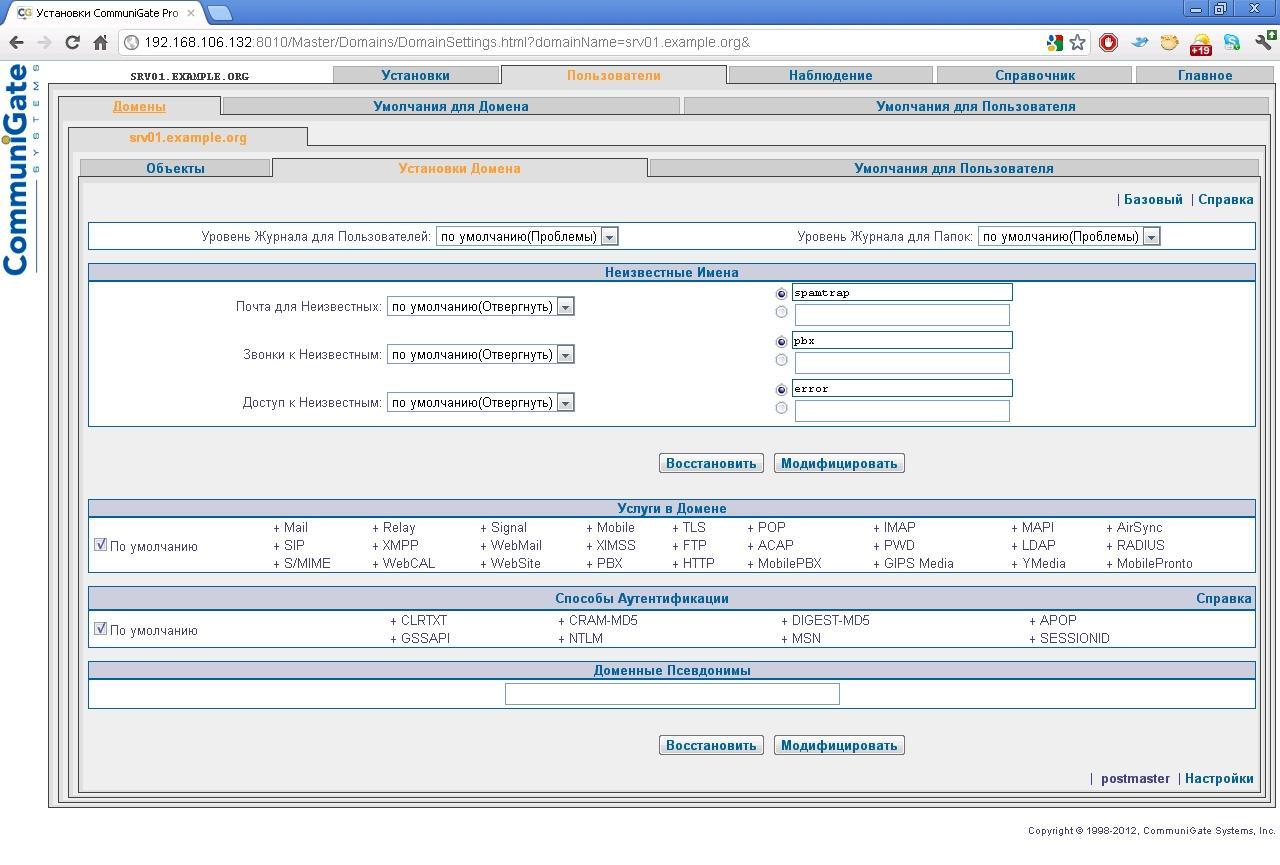 Веб-интерфейс администрирования CommuniGate Pro