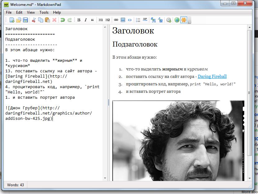 MarkdownPad - возможно, самый функциональный редактор для Windows