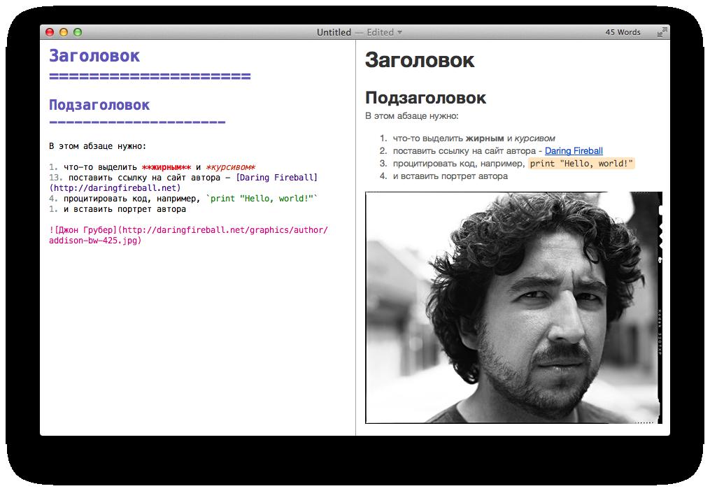 MouApp, бесплатный и удобный инструмент для создания веб-документов в Mac OS X