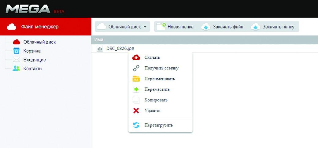 Основной интерфейс пользователя