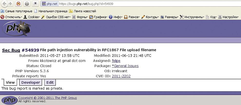 «Приватная» уязвимость PHP