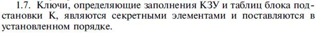Рис. 2. Еще одна цитата из ГОСТа