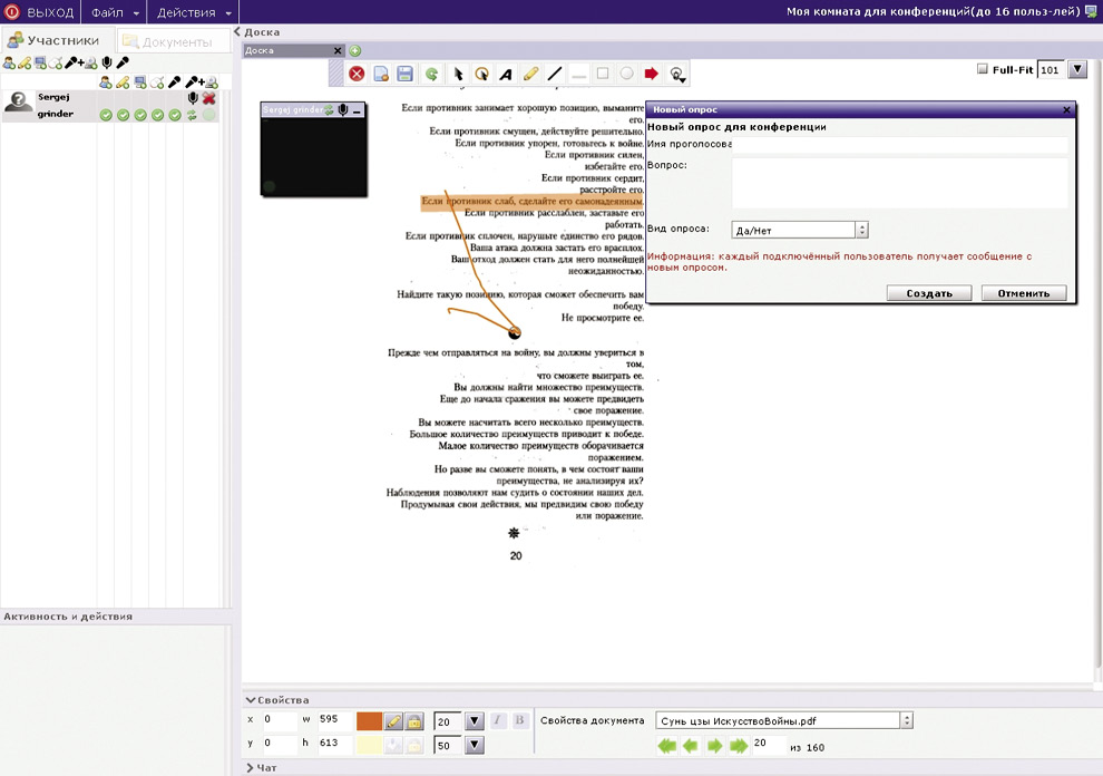 Совместная работа с документом в OpenMeetings