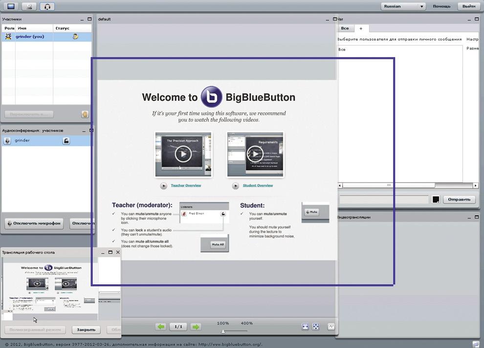 Функция трансляции рабочего стола в BigBlueButton
