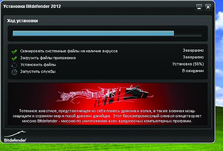 Установка BitDefender 2012