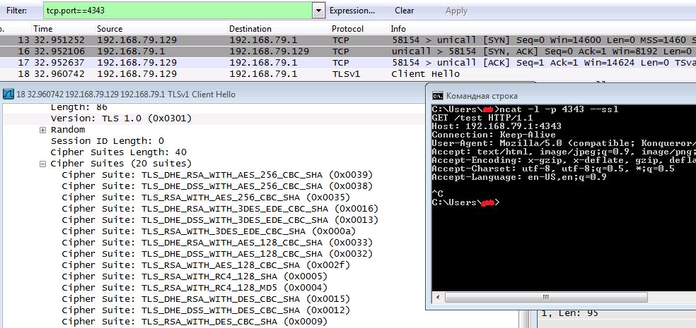 Определяем поддерживаемые клиентом виды шифрования