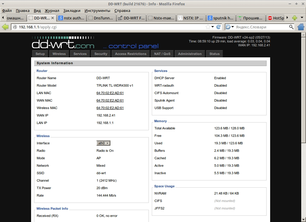 Веб-интерфейс DD-WRT